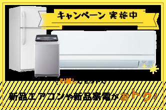 エアコン家電販売キャンペーン
